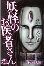 妖怪のお医者さん (9)