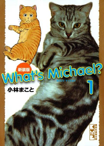 新装版 What's Michael? 1