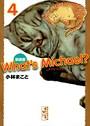 新装版 What's Michael? 4