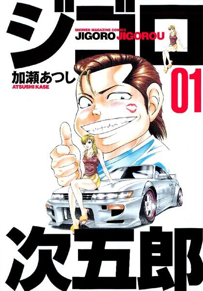 ジゴロ次五郎 (1)