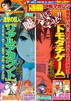 別冊少年マガジン 2014年8月号 [2014年7月9日発売]
