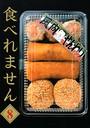 食べれません (8)