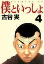 僕といっしょ (4)