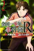 金田一少年の事件簿R 2