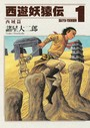西遊妖猿伝 西域篇 (1)