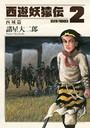 西遊妖猿伝 西域篇 (2)