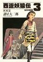 西遊妖猿伝 西域篇 (3)
