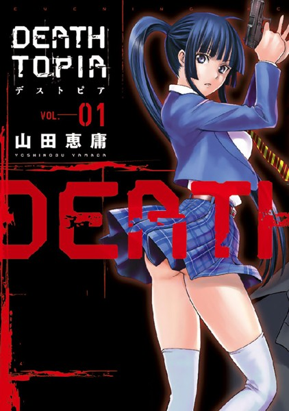 DEATHTOPIA 1