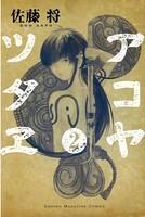 アコヤツタヱ (2)