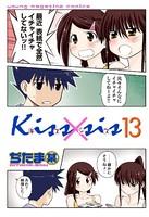 Kiss×sis 13