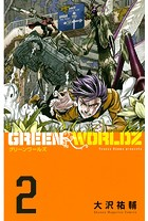 GREEN WORLDZ 2