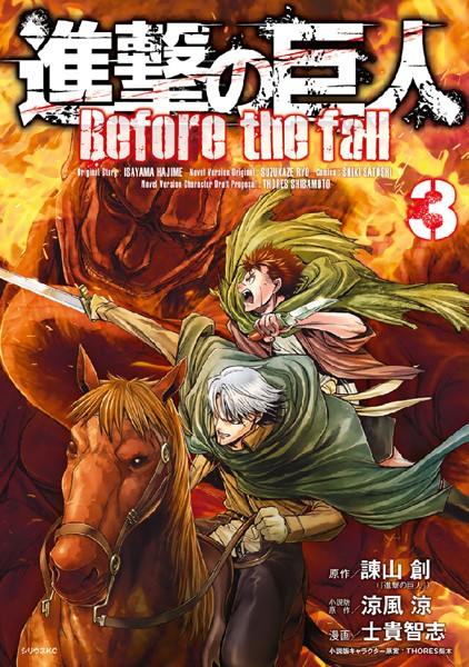 進撃の巨人 Before the fall 3