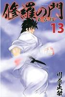 修羅の門 第弐門 (13)