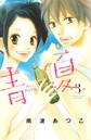青夏 Ao-Natsu 3
