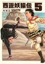 西遊妖猿伝 西域篇 (5)
