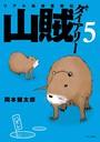 山賊ダイアリー リアル猟師奮闘記 5