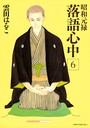 昭和元禄落語心中 (6)