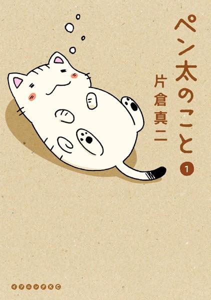 ペン太のこと (1)