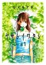 ヤサシイワタシ (1)