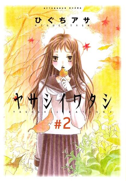 ヤサシイワタシ (2)