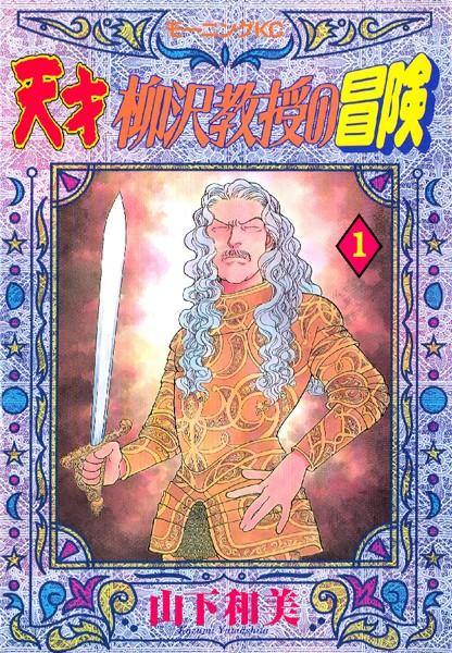 天才柳沢教授の冒険 (1)