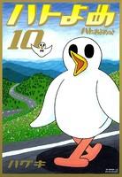 ハトのおよめさん (10)