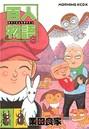 百人物語 3