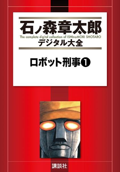ロボット刑事 (1)
