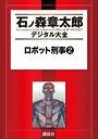 ロボット刑事 (2)
