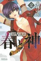 江戸天魔録 春と神 (2)