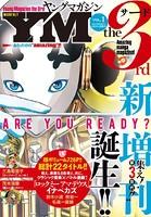 ヤングマガジン サード Vol.1 [2014年9月5日発売]