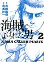 海賊とよばれた男 (2)