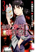 金田一少年の事件簿R 3