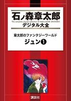 章太郎のファンタジーワールド ジュン