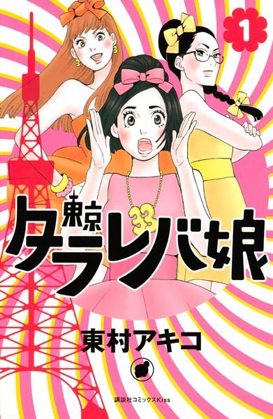 東京タラレバ娘 (1)