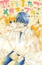 恋するふたごとメガネのブルー 4