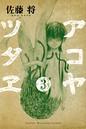アコヤツタヱ (3)