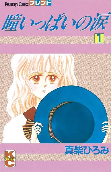 瞳いっぱいの涙 (1)