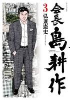 会長 島耕作 (3)