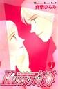 Kissの奇跡 (1)