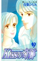 Kissの奇跡 (2)