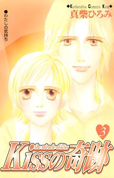 Kissの奇跡 (3)