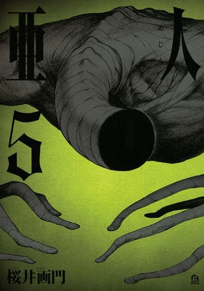 亜人 (5)