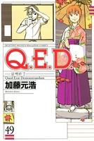 Q.E.D. 証明終了 49