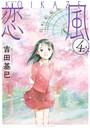 新装版 恋風 4