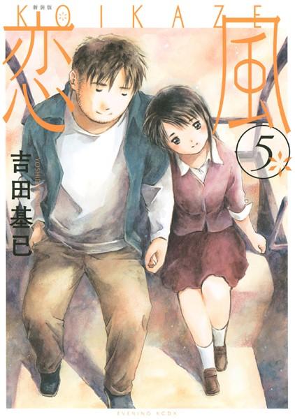 新装版 恋風 5