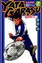 YATAGARASU ─蒼き仲間たち─ 2