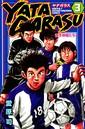 YATAGARASU ─蒼き仲間たち─ 3