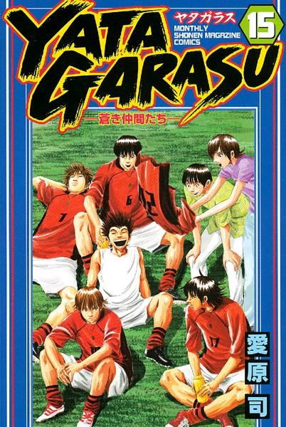 YATAGARASU ─蒼き仲間たち─ 15