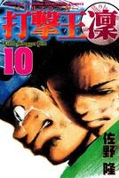 打撃王 凜 10